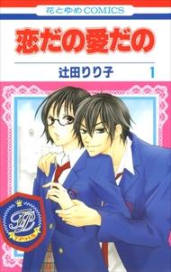 学園ラブコメ特集「恋だの愛だの」 1巻無料キャンペーン実施!