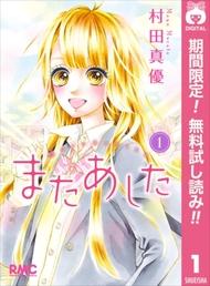 村田真優「またあした」1巻「流れ星レンズ」1巻2巻無料配信決定!