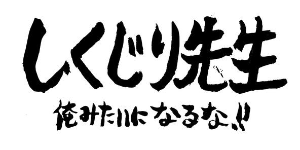 テレビ朝日「しくじり先生」番組ロゴ (c)テレビ朝日
