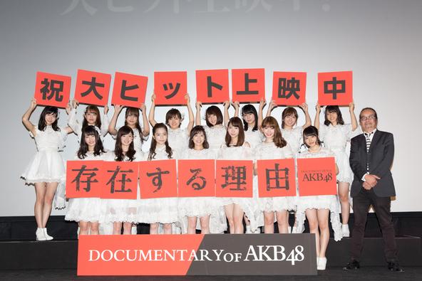 映画『存在する理由 DOCUMENTARY of AKB48』舞台挨拶に出席したAKB48と、石原真監督 (C)2016「DOCUMENTARY of AKB48」製作委員会
