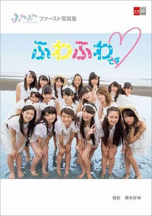 【電子書籍ランキング】アイドルグループ「ふわふわ」初の本格写真集が1位獲得