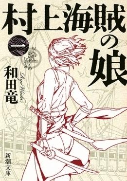 「村上海賊の娘」4週連続文庫部門1位・2位独占で和田竜が日本人作家初の快挙、写真集部門では深田恭子が1位・2位を独占