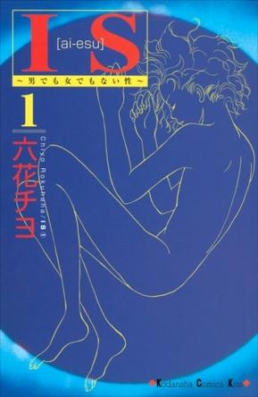 「IS(アイエス)」ほか「男と女を考える恋愛漫画特集」実施中!!