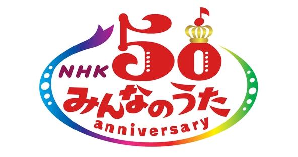 NHK「みんなのうた」50年ロゴ (c)NHK
