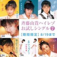 【ハイレゾアルバムランキング】auのCMでかわいいお母さんと話題の斉藤由貴がランクイン。