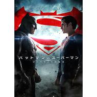【映画ランキング】「バットマン VS スーパーマン ジャスティスの誕生」が初登場2位!