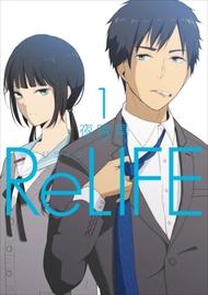comicoの人気コミック「ReLIFE」が読めるフェアが開催!
