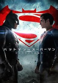 【映画ランキング】「バットマン VS スーパーマン ジャスティスの誕生」が首位!