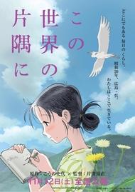 映画「この世界の片隅に」で女優・のんがアニメ映画初主演、音楽はコトリンゴが担当