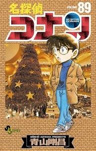「名探偵コナン」/「七つの大罪」最新巻がともに前巻最高週間売上超えで1位/2位獲得