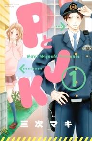 ラブキュン好き集まれ! 「PとJK」第1巻無料&第2巻半額!!