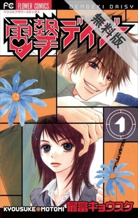 学園電脳ファンタジー! 「電撃デイジー」1巻から3巻がいまなら無料!!