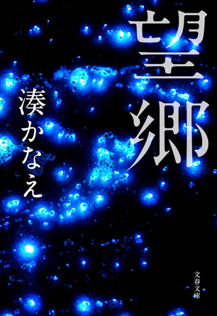 湊かなえ短編集『望郷』が待望の電子書籍配信スタート、広末涼子主演ドラマ化も決定