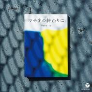 大人の恋愛小説を「聴く」喜び。平野啓一郎著『マチネの終わりに』タイアップCDが今秋リリース