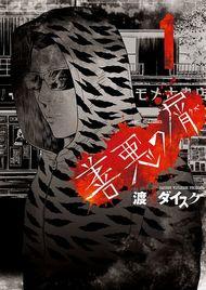 【マンガランキング】「善悪の屑」が2週連続で1位、「キングダム」も強し