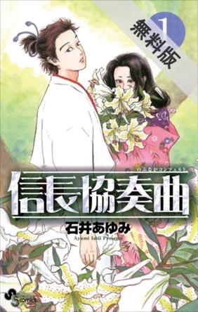 「信長協奏曲」ほかゲッサン歴史漫画 無料試し読みキャンペーン!!