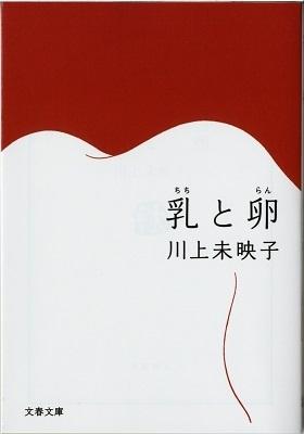 「乳と卵」川上未映子(文藝春秋)