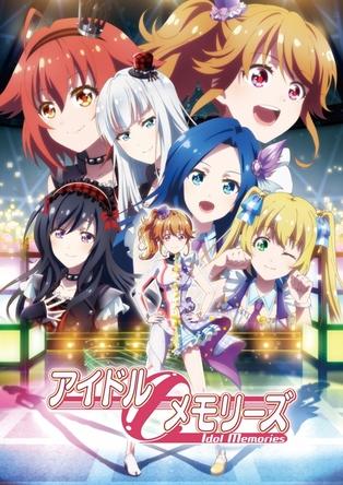10月2日(日)放送スタート、TVアニメ「アイドルメモリーズ」キービジュアル (C)Happy Elements Asia Pacific K.K.