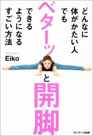 【電子書籍ランキング】大人気の開脚指南本がついに1位を獲得!