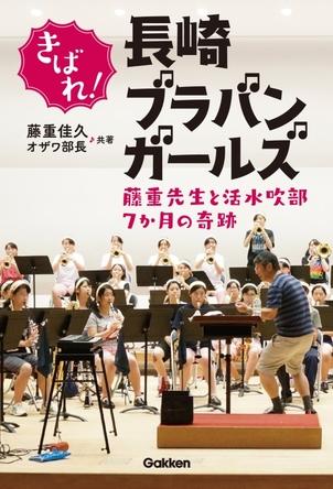 『世界一受けたい授業』に吹奏楽界のカリスマ指導者が登場、活水高校吹奏楽部の生演奏も