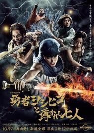 JAM Projectの「勇者ヨシヒコと導かれし七人」OPテーマに「これは完璧だっ!!」と山田孝之絶賛