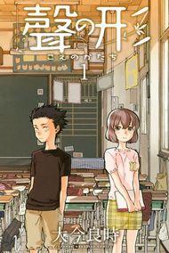 【マンガランキング】アニメ映画が公開された「聲の形」が1位を獲得