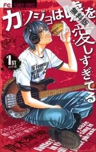 青木琴美特集「カノジョは嘘を愛しすぎてる」が期間限定無料!