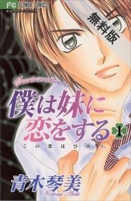 青木琴美特集「僕は妹に恋をする」が期間限定で配信無料!