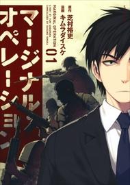 前線に異常あり!「マージナル・オペレーション」1巻が無料に!!