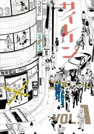 オトナの社会化見学特集・お仕事マンガフェア開催「サイレーン」第1巻無料!
