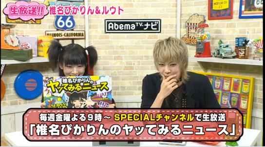 「椎名ぴかりんのヤッてみるニュース」に出演した、椎名ぴかりん、ルウト (C)AbemaTV