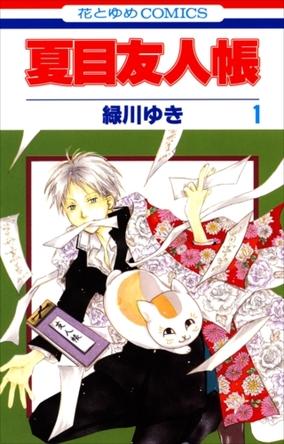 テレビアニメ放送記念!「夏目友人帳」人と妖たちの絆の物語