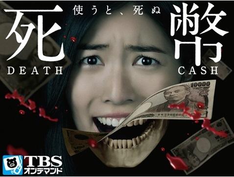 松井珠理奈の代表作になったドラマ『死幣-DEATH CASH-』お金を使うのが怖くなる・・・ (c)TBS