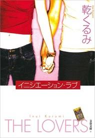 ミステリー? 恋愛小説? 映画化でもう一度読みたくなった。小説「イニシエーション・ラブ」
