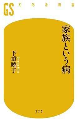 賛否両論でベストセラーになる?下重暁子の「家族という病」という本