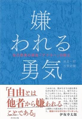 「嫌われる勇気」岸見一郎/古賀史健(ダイヤモンド社)