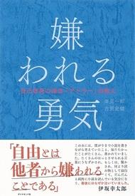 書籍ランキング常連! 「嫌われる勇気」が売れる理由