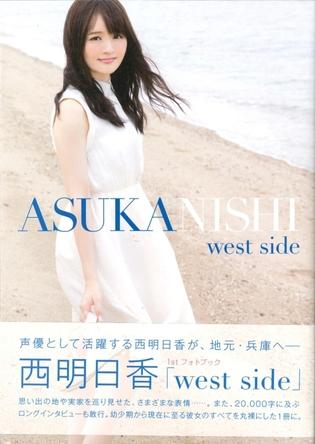 西明日香1stフォトブック『west side』書影