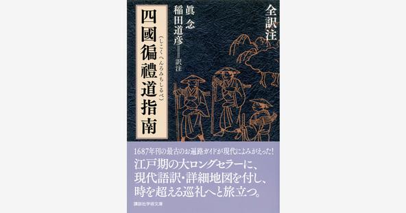 【マジか!】1867年、四国八十八ヶ所を勝手に決めた「最古のガイド」
