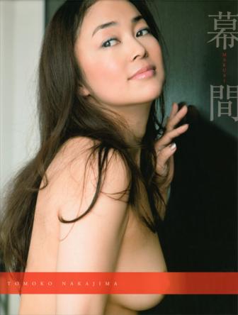 元オセロの中島知子が魅せる衝撃の初ヌード、美しいカラダを惜しみなく・・・写真集「幕間 MAKUAI」 (c)西田幸樹/講談社