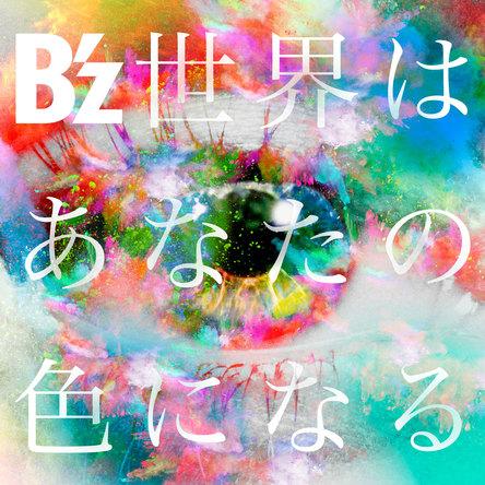10月5日付デイリーシングルランキング1位を獲得したB'z「世界はあなたの色になる」