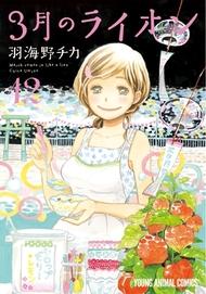 TVアニメ化&実写映画化も話題「3月のライオン」12巻が首位獲得、特装版には西尾維新コラボ小説