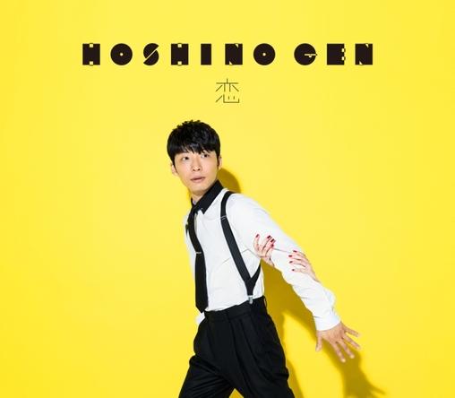 オリコン週間シングルランキング初登場2位を獲得した、星野源の9thシングル「恋」(ビクターエンタテインメント/10月5日発売)初回盤ジャケット