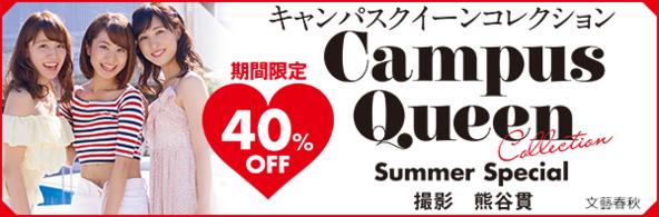 【10/13まで】キャンパスクイーンコレクションの最新刊が期間限定40%OFF