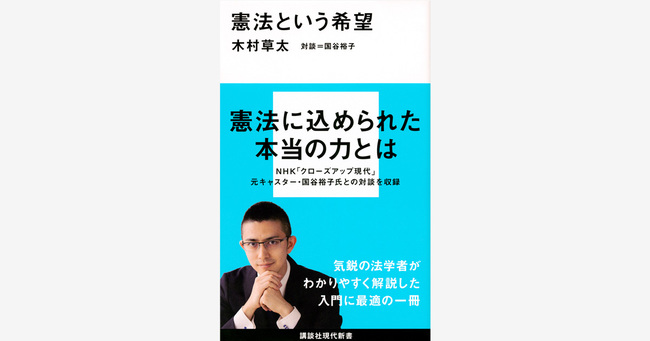 『憲法という希望』(著:木村草太 対談:国谷裕子)