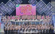 AKB48グループ総勢110人が集結「AKB48 FES 2016」放送、本日10/21には密着秘蔵映像のオンエアも