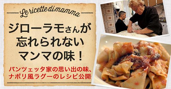 ナポリピッツァ、ラグー! ジローラモ・マンマの美味を食卓に