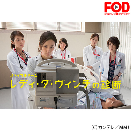 吉田羊主演「メディカルチーム レディ・ダ・ヴィンチの診断」第3話