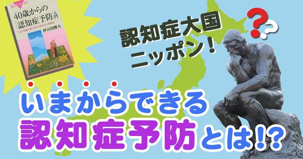 【緊急悲報】日本人の3人に1人が認知症に! イギリスは22%下げたのになぜ?