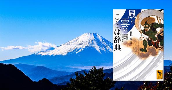 【全日本人必読】風と雲のことば、粋で豊かな表現を知っておこう